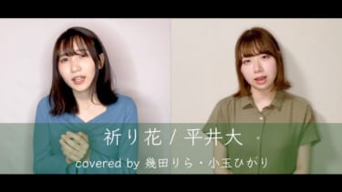 人気沸騰中!!話題のシンガーソングライター「幾田 りら」カバー曲まとめ