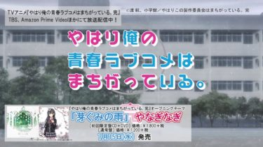 紅蓮華に続け!!2020年夏アニメ主題歌再生回数ベスト5!!