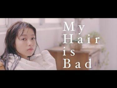 【最強3ピースロックバンド】My Hair Is Bad のススメ