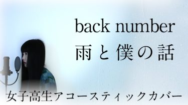 back number 「雨と僕の話」カバーまとめ