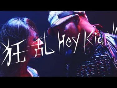 おすすめ「狂乱Hey Kids!!」弾いてみた【ギター】