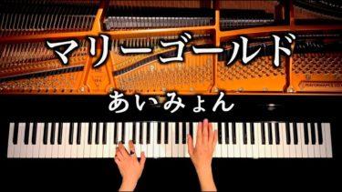 CANACANAさんピアノまとめ!