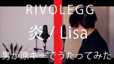 「炎/HOMURA~LiSA~」圧巻のカバー曲まとめ15選