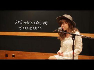 """""""LOVE SONG""""シンガーソングライター[MACO]のおすすめ楽曲まとめ"""