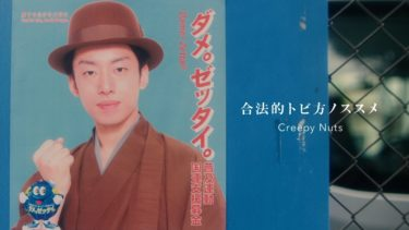 MCバトル日本一のラッパー「R-指定」とDJバトル世界一「DJ 松永」のDJの魅力について