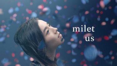 唯一無二の歌声【milet】特集!