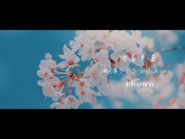 [英語カバーがめちゃかっこいい!!]Shown(ショーン)チャンネルの英語カバーまとめ