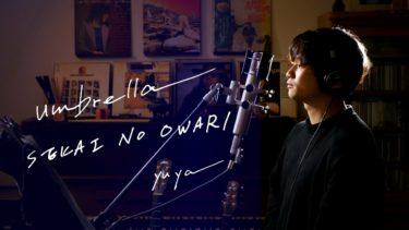 [優しいメッセージを送るシンガー]Yuyaのカバー曲Pickup-10