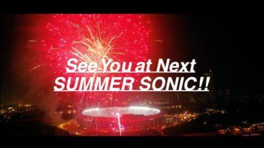 僕が初めて行った夏フェスで聴いた衝撃の曲まとめ