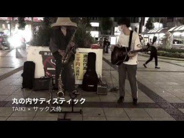 [名古屋の街角に佇む謎のサムライ]サックス侍のストリートライブまとめ