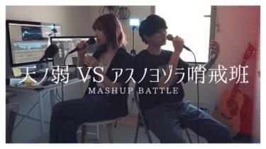 """[熱い音楽のバトル]""""WHITEBOX""""のおすすめマッシュアップバトルPICK-UP15"""