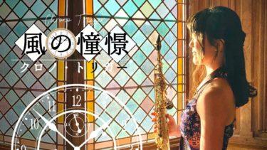 [sax サックス]Sumika.さんの澄み香る美しい演奏まとめ