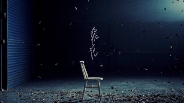 独自の世界観と文学的な表現!「須田景凪」さんのMVまとめ