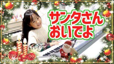 音を楽しむ天才キッズ!可愛すぎる♡「りっちゃんの音楽channel」動画まとめ