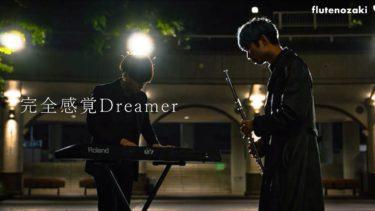 美しい音色のフルート演奏「尾崎勇太」さんのチャンネル動画まとめ