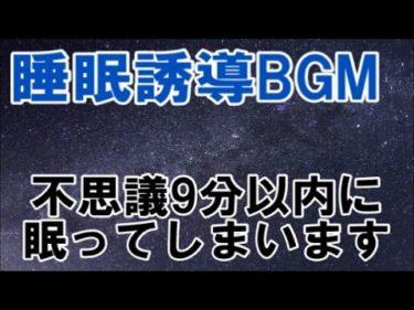 睡眠用BGMのススメ!