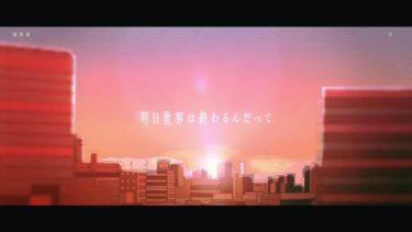 【話題沸騰】次はこれだ!YOASOBIの新曲「アンコール」カバー特集