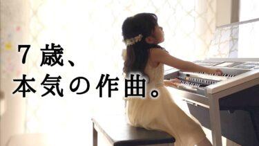 【天才キッズ】7歳で作曲&耳コピできちゃう天才りっちゃん!