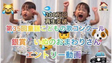 小さな歌姫・ののかちゃん!!